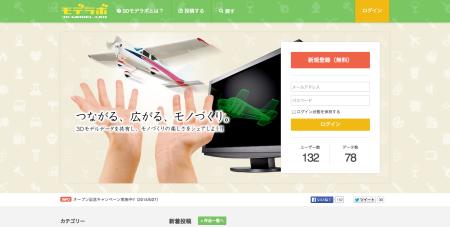 アイティメディア、3Dモデルデータ投稿・共有サービス「3Dモデラボ」をオープン