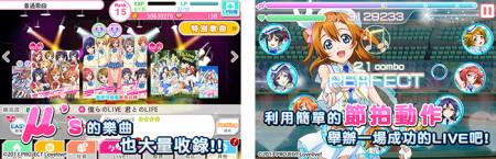 KLab、スマホ向けアイドル育成ゲーム「ラブライブ!スクールアイドルフェスティバル」の繁体字版をリリース2