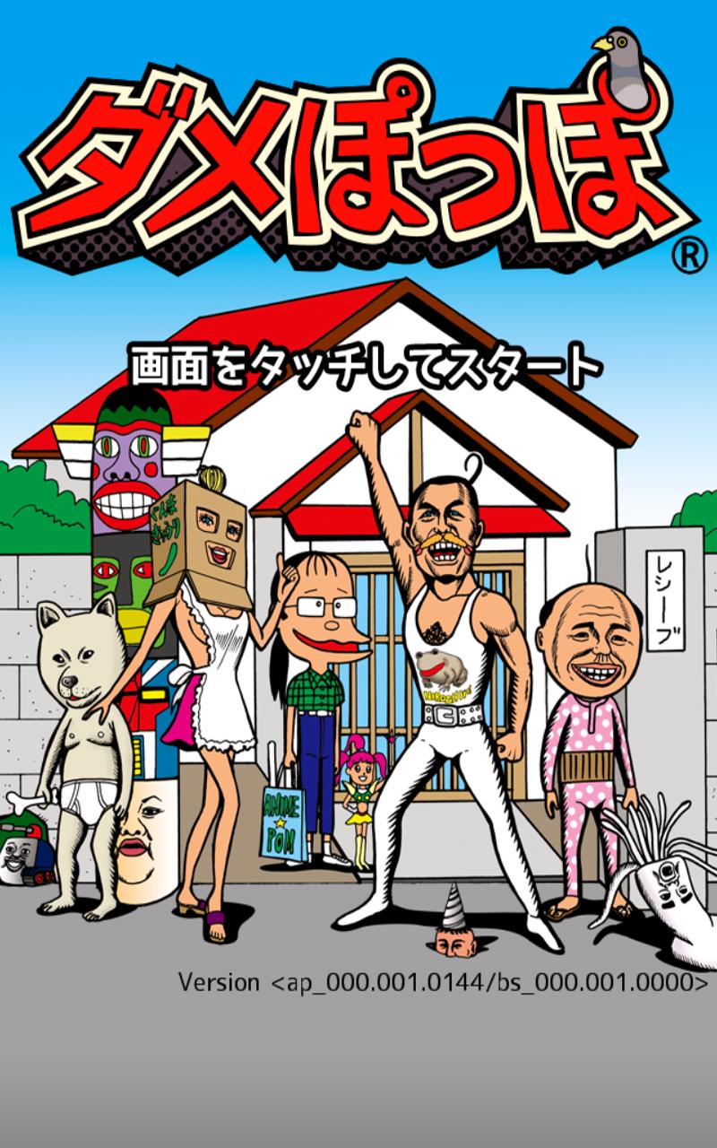fuzz、変態一家に本を読ませるスマホ向け新感覚ノベルゲーム「ダメぽっぽ」のAndroid版をリリース1