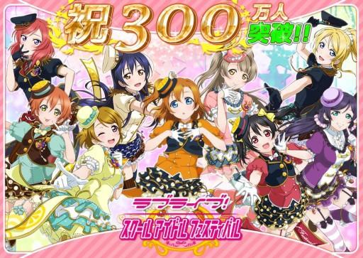 KLabのアイドル育成ゲーム「ラブライブ!スクールアイドルフェスティバル」、300万ユーザーを突破