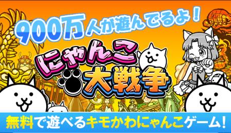 """スマホ向け""""キモかわ""""にゃんこディフェンスゲーム「にゃんこ大戦争」、900万ダウンロードを突破"""
