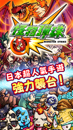 ミクシィ、スマホ向けひっぱりハンティングRPG「モンスターストライク」を台湾でも提供開始2