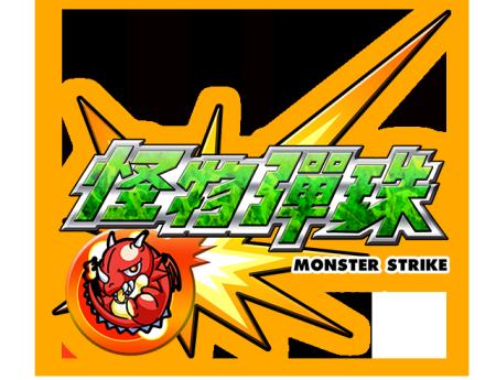 ミクシィ、スマホ向けひっぱりハンティングRPG「モンスターストライク」を台湾でも提供開始1