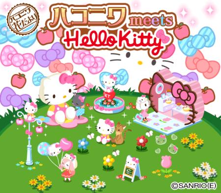 グリーのソーシャルゲーム「ハコニワ」、ハローキティとのコラボイベント「ハコニワmeetsHELLO KITTY」を実施1