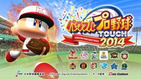「パワプロ」シリーズのスマホ版「パワフルプロ野球TOUCH2014」、シリーズ最速で100万ダウンロードを突破