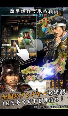 モブキャストとコーエーテクモゲームス、携帯合戦シミュレーションゲーム「モバノブ」を提供開始3