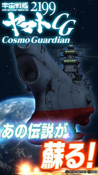 バンダイナムコゲームス、アニメ「宇宙戦艦ヤマト2199」のスマホゲーム「宇宙戦艦ヤマト2199 Cosmo Guardian」のiOS版をリリース1