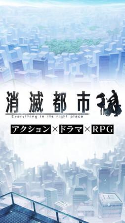 グリーの新スタジオ「Wright Flyer Studios」、第一弾タイトルとなるスマホ向けRPG「消滅都市」をリリース1