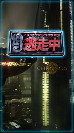 フジテレビら、バラエティ番組「逃走中」の公式スマホゲーム「run for money 逃走中」をリリース1