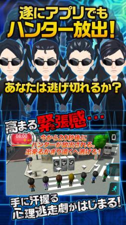 フジテレビら、バラエティ番組「逃走中」の公式スマホゲーム「run for money 逃走中」をリリース2