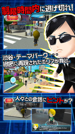フジテレビら、バラエティ番組「逃走中」の公式スマホゲーム「run for money 逃走中」をリリース3