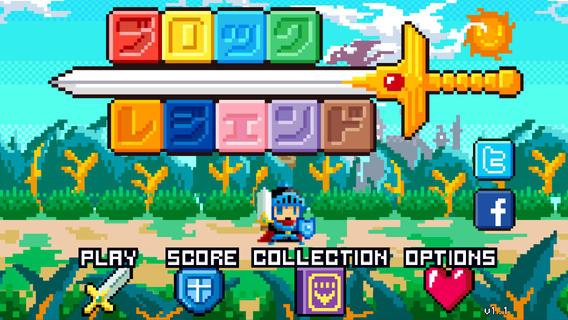 """Unity Games Japanと架け橋ゲームズ、""""ユニティちゃん""""が登場するスマホ向けパズルRPG「Block Legend」をリリース1"""