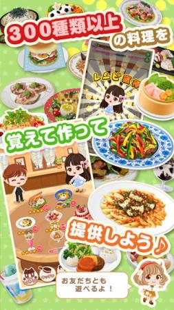 enish、「ぼくのレストラン」シリーズ最新作「ぼくのレストラン3」のiOS版をリリース2