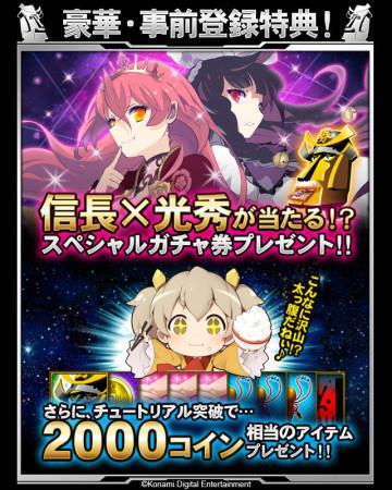 KONAMI、ソーシャルゲーム「戦国コレクション」をGREEでも提供決定 事前登録受付中2