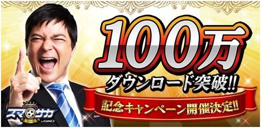 GMOインターネットのスマホ向けサッカーゲーム「スマサカbyGMO」、100万ダウンロードを突破