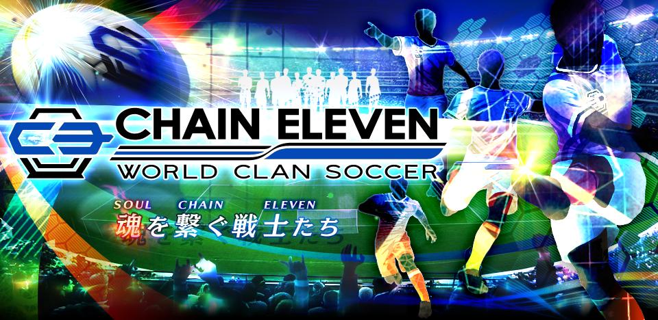 gumi×モブキャストの新作が登場! iOS向けサッカーゲーム「チェインイレブン ワールドクランサッカー」の事前登録を開始1