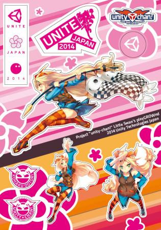 Unity Japan、4都市にて公式キャラ「ユニティちゃん」をテーマにしたゲーム開発イベント「ユニティちゃんゲームジャム2014」を開催3