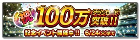 「サカつく」シリーズのスマホアプリ版「サカつくシュート!」、100万ダウンロードを突破2