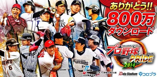 コロプラのスマホ向け野球ゲーム「プロ野球PRIDE」、800万ダウンロードを突破