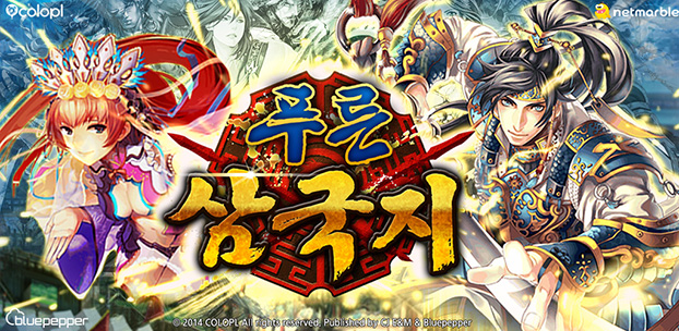 コロプラ、スマホ向け三国時代バトルゲーム「軍勢RPG 蒼の三国志」を韓国でも提供決定