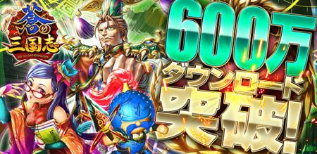 コロプラのスマホ向けソーシャルRPG「軍勢RPG 蒼の三国志」、600万ダウンロードを突破1
