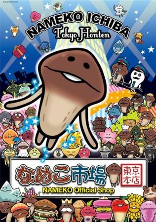 なめこ市場が常設化! 7/10に東京駅に「なめこ市場 東京本店」がオープン2