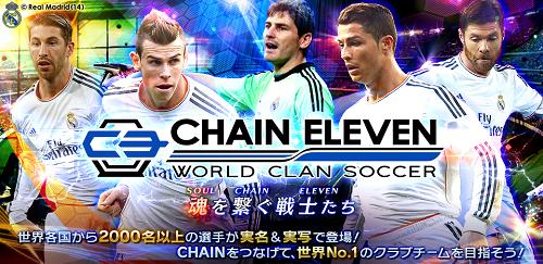 gumiとモブキャストのリアルタイムサッカーバトル 「チェインイレブン ワールドクランサッカー」、韓国でも配信開始