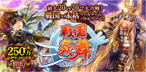 サムザップのスマホ向け戦国ゲーム「戦国炎舞 -KIZNA-」、250万ユーザーを突破1