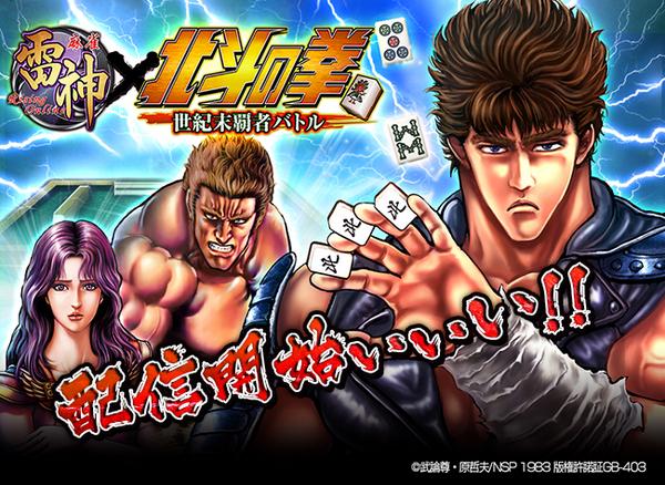 エイチーム、麻雀アプリ「麻雀 雷神 ‐Rising‐」のスピンオフとして「麻雀雷神 北斗の拳~世紀末覇者バトル~」を単体アプリとしてリリース1