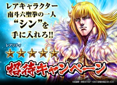 エイチーム、麻雀アプリ「麻雀 雷神 ‐Rising‐」のスピンオフとして「麻雀雷神 北斗の拳~世紀末覇者バトル~」を単体アプリとしてリリース3