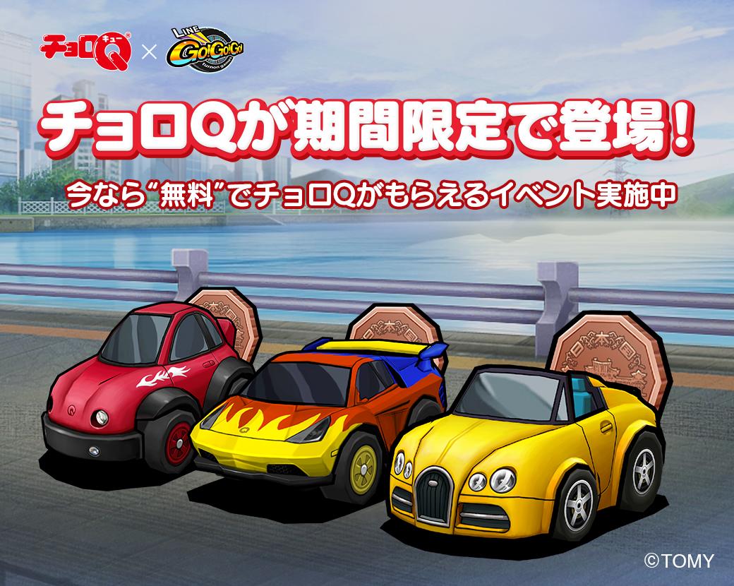 LINEのレーシングゲーム「LINE GO!GO!GO!」、期間限定で「チョロQ」とのスペシャルコラボを実施