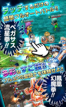 コプロ、スマホ向け3Dバトルアクション「聖闘士星矢 すご技★パーティバトル」のAndroid版をリリース2