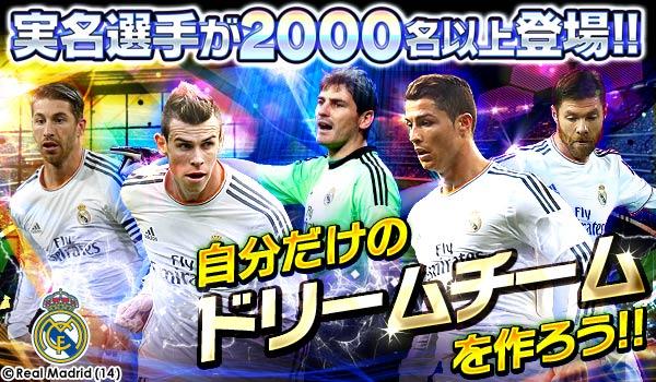 gumiとモブキャスト、リアルタイムサッカーバトル 「チェインイレブン ワールドクランサッカー」のAndroid版をリリース