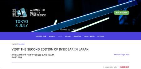 サイバネットシステム、7/8に秋葉原にてARカンファレンス「InsideAR Tokyo 2014」を開催