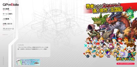 ジーピー・モバイル、7/1より社名を「プレイネクストジャパン」に変更