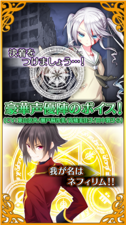 ジーモード、アニメ「魔法戦争」のスマホ向けRPG「魔法戦争 ~もうひとりの転校生~」のAndroid版をリリース3
