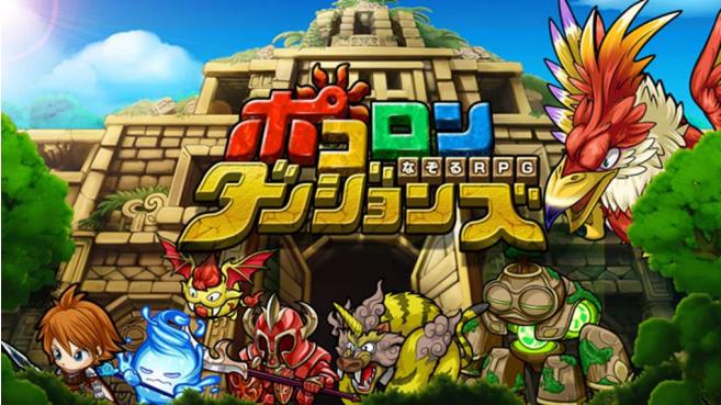 グレンジのスマホ向け新作RPG「ポコロンダンジョンズ」、台湾で2015年2月に配信決定