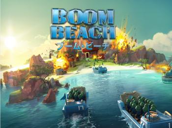 Supercell、スマホ向け最新タイトル「Boom Beach」のAndroid版をリリース