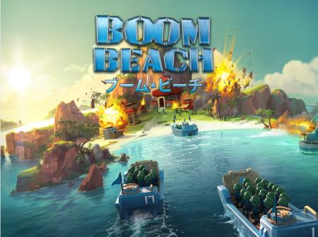 Supercell、スマホ向け最新タイトル「Boom Beach」のAndroid版をリリース1