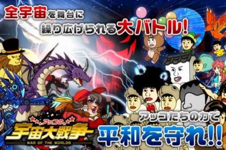 GTN、和田アキ子さん公認タワーディフェンス型RPG「アッコの宇宙大戦争」の事前登録受付を開始1