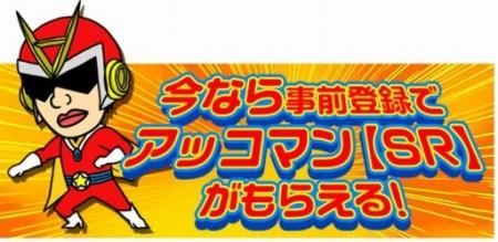 GTN、和田アキ子さん公認タワーディフェンス型RPG「アッコの宇宙大戦争」の事前登録受付を開始2