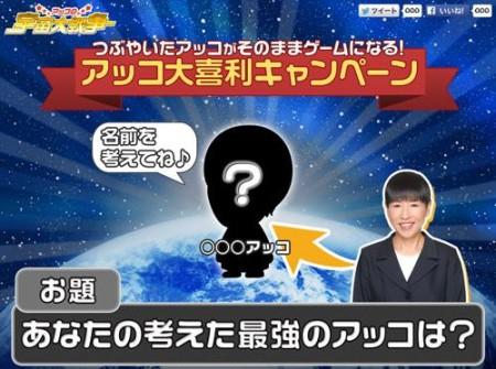 GTN、和田アキ子さん公認タワーディフェンス型RPG「アッコの宇宙大戦争」の事前登録受付を開始3