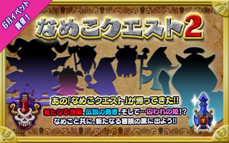 RPG風イベント第2弾 「おさわり探偵 なめこ栽培キットDeluxe」、6月イベント「なめこクエスト2」をスタート