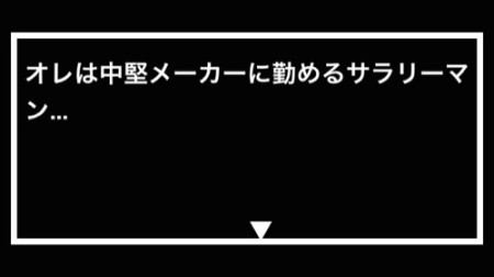 【やってみた】英語力が無いと死ぬiOS向けレトロRPG「トイクルヒーロー」2