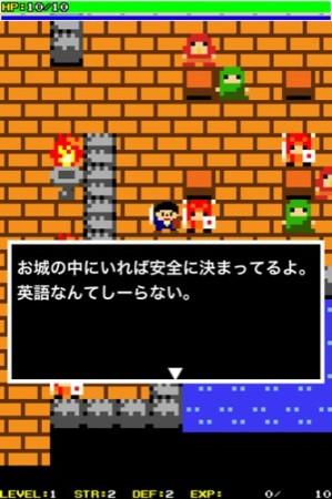 【やってみた】英語力が無いと死ぬiOS向けレトロRPG「トイクルヒーロー」5