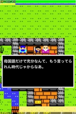 【やってみた】英語力が無いと死ぬiOS向けレトロRPG「トイクルヒーロー」12