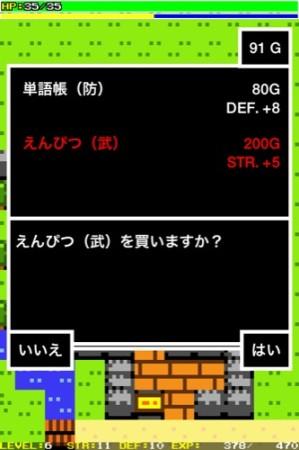 【やってみた】英語力が無いと死ぬiOS向けレトロRPG「トイクルヒーロー」14