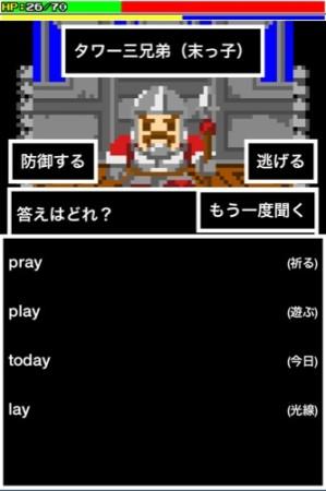 【やってみた】英語力が無いと死ぬiOS向けレトロRPG「トイクルヒーロー」23