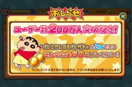 「クレヨンしんちゃん」のスマホゲーム「クレヨンしんちゃん 嵐を呼ぶ 炎のカスカベランナー!!」、200万ユーザーを突破