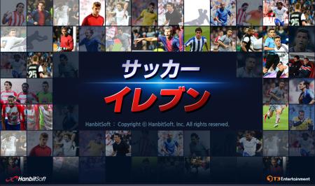 LINE、LINE GAMEにてフル3Dサッカーシミュレーションゲーム「LINE サッカーイレブン」を提供開始1